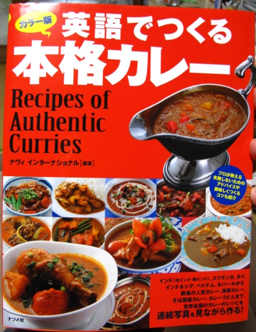 curry-book1